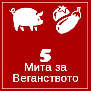 5 Мита за веганите и вегетарианството