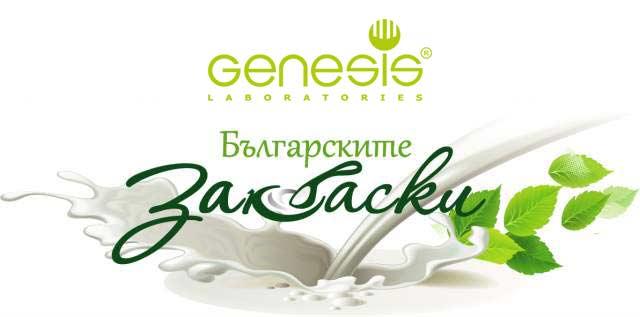 Genesis - Българските закваски
